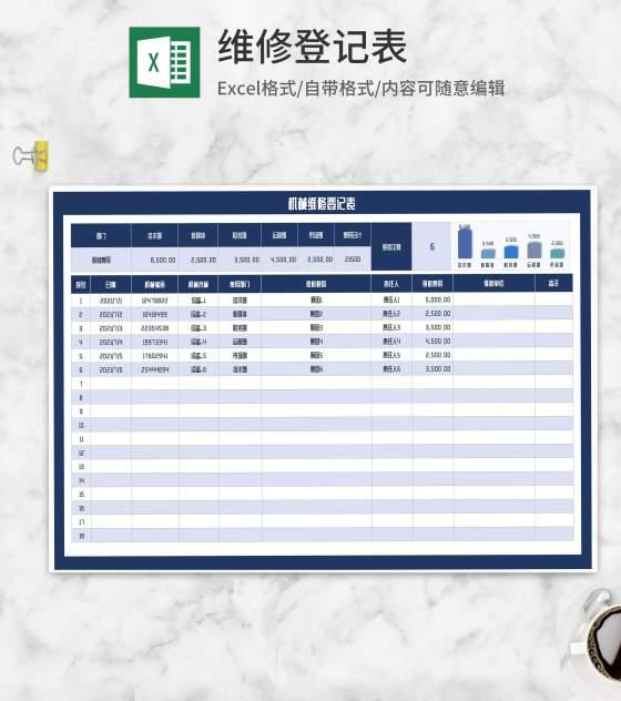 机械维修登记表Excel模板