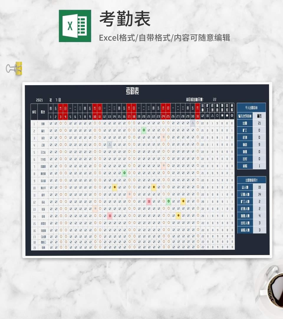 员工个人出勤考勤查询统计表Excel模板