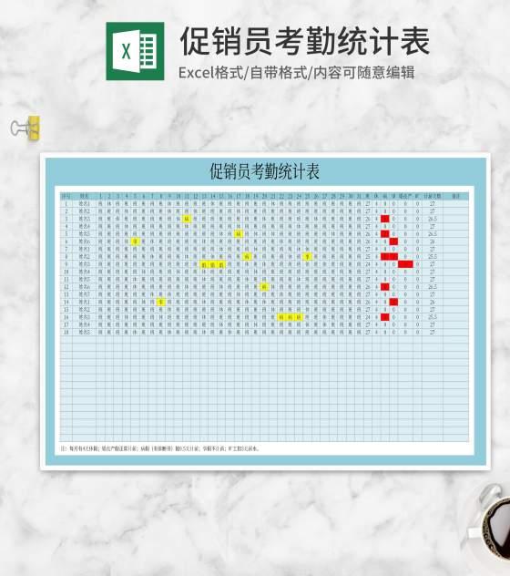 促销员考勤统计表Excel模板