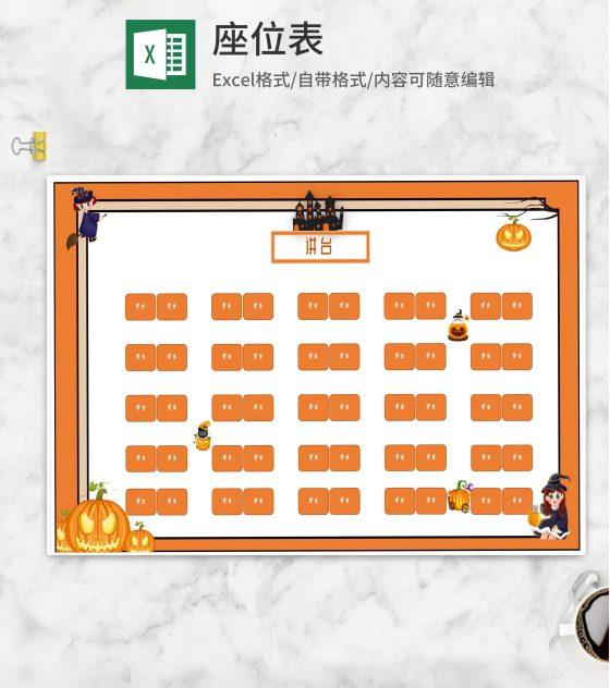 橘色万圣节主题座位表Excel模板