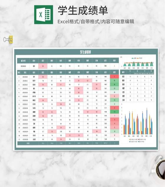 彩色铅笔学生成绩单Excel模板