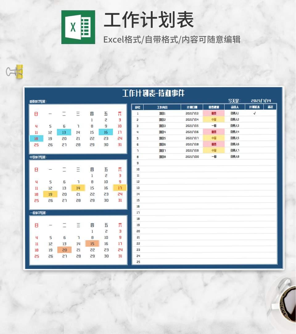 工作计划待办事件表Excel模板