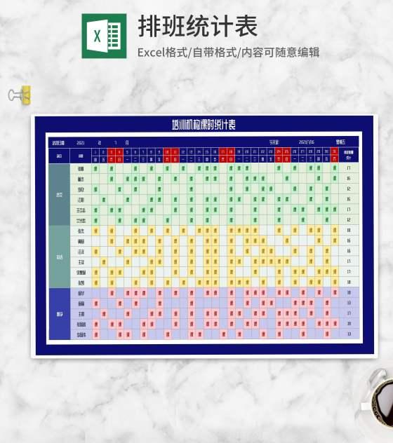 培训机构课时统计表Excel模板
