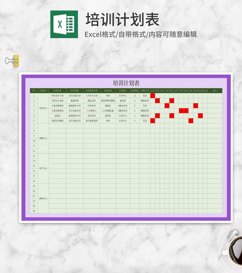 部门培训计划表Excel模板