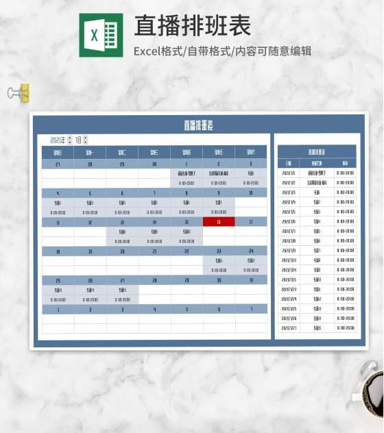 直播专场排班表Excel模板