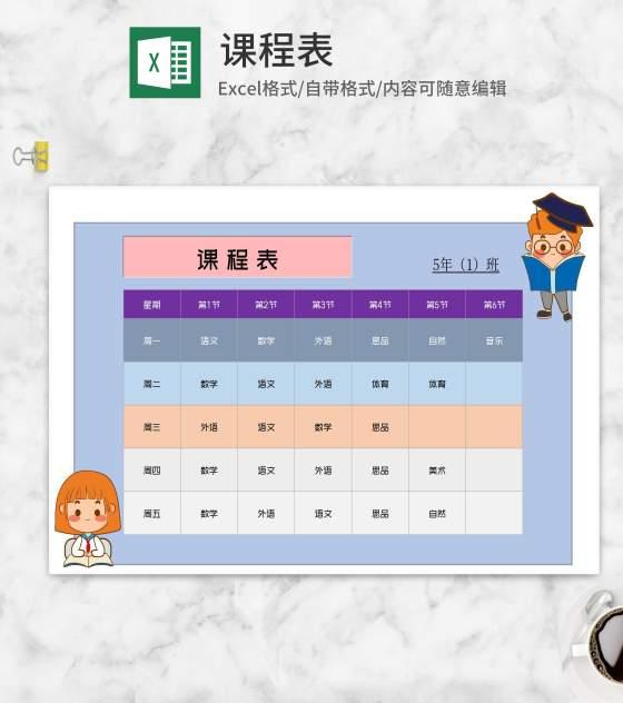 蓝色可爱小人班级课程表Excel模板