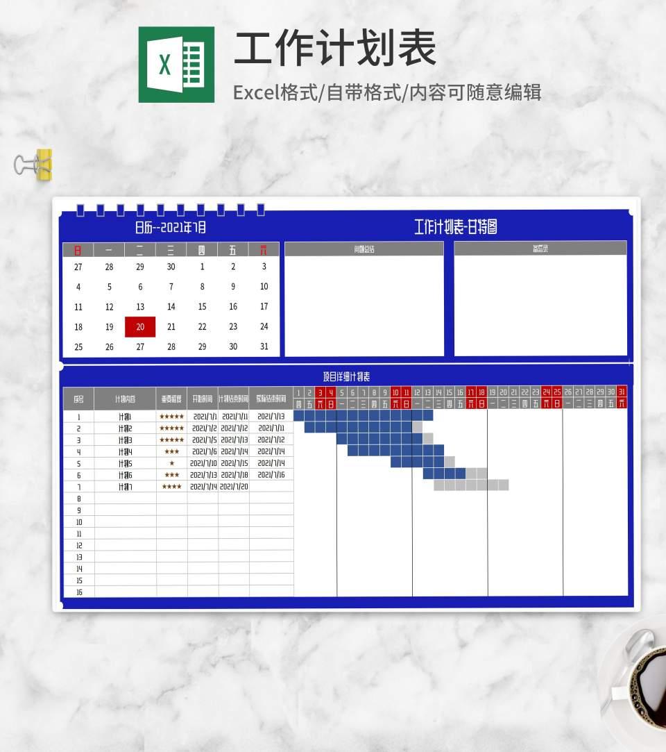 项目详细计划表Excel模板