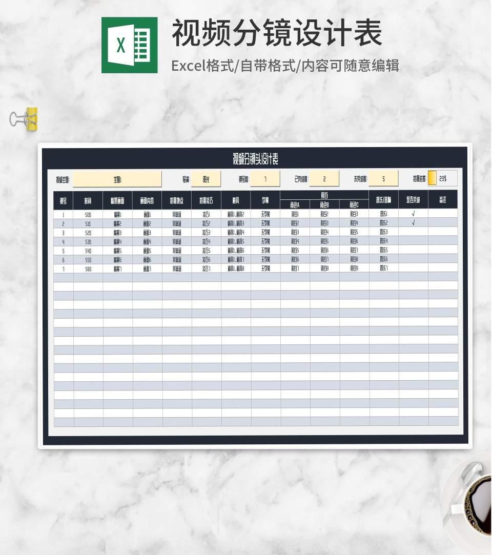 视频分镜头设计表Excel模板