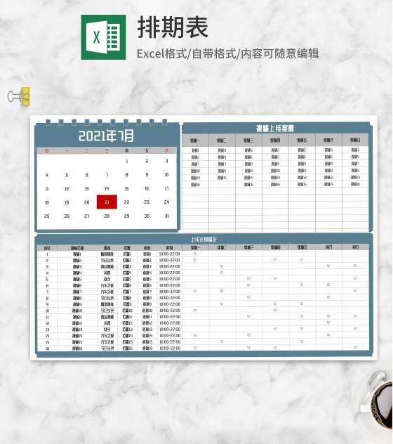 视频上线提醒明细表Excel模板