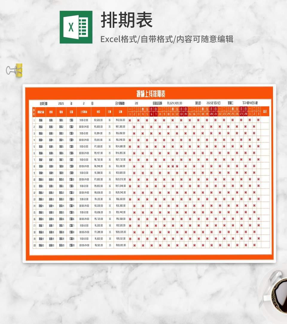 视频上线排期表Excel模板