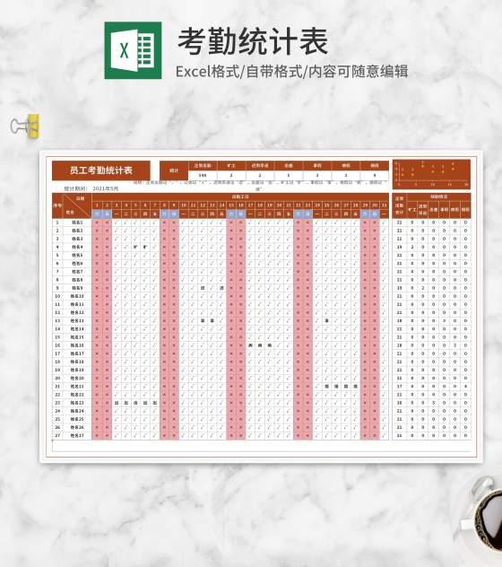 员工月度出勤考勤统计表Excel模板