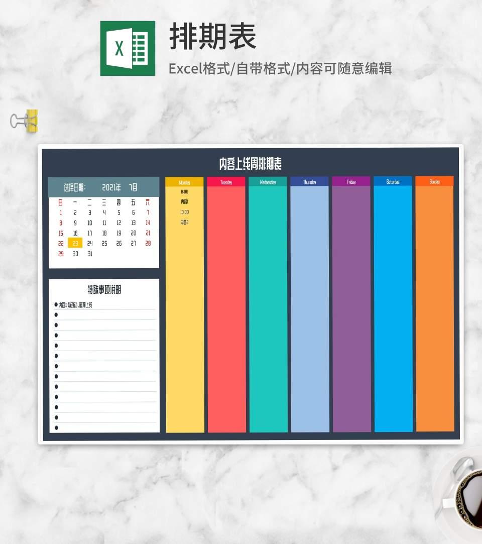 彩色内容上线周排期表Excel模板