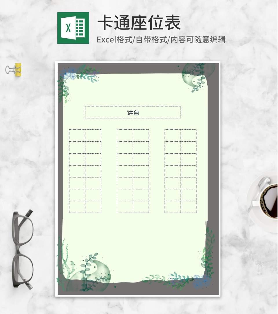 简约树叶座位分布表Excel模板