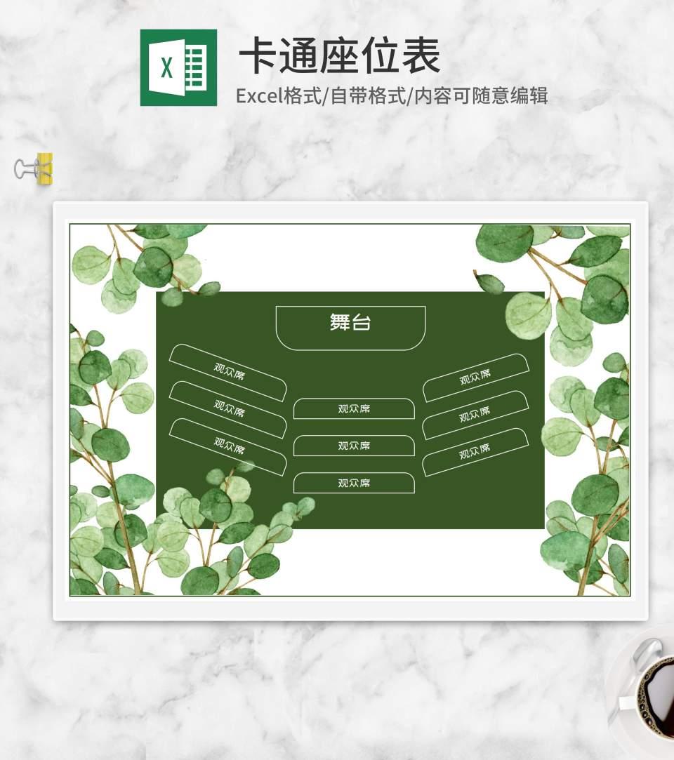 小清新树叶座位分布图Excel模板
