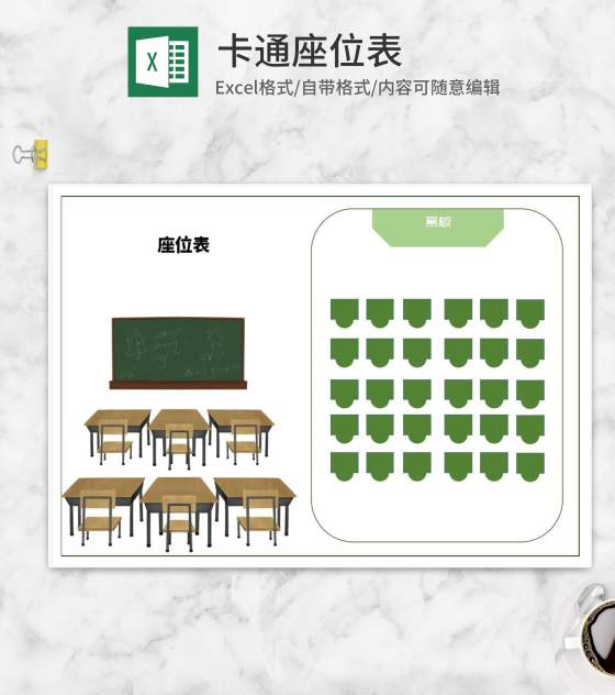 卡通班级课堂座位表Excel模板