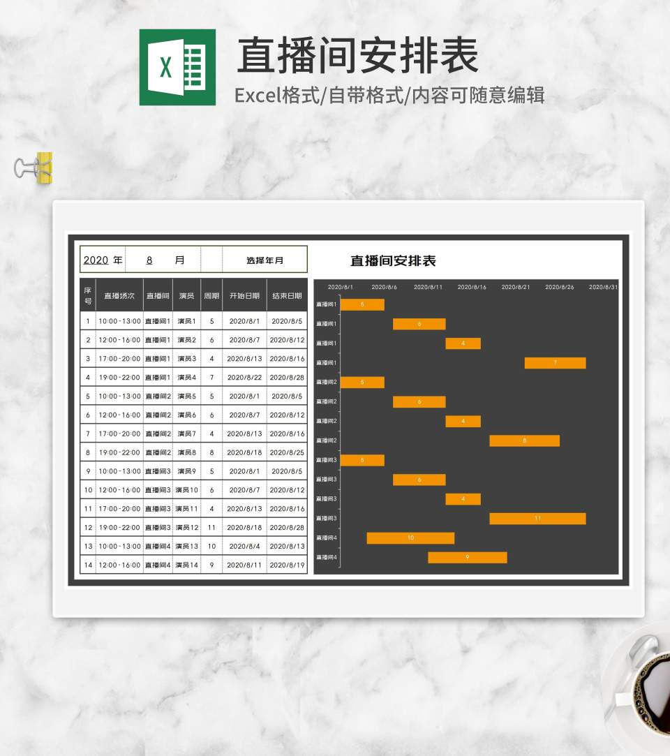 直播间主播演员安排表Excel模板