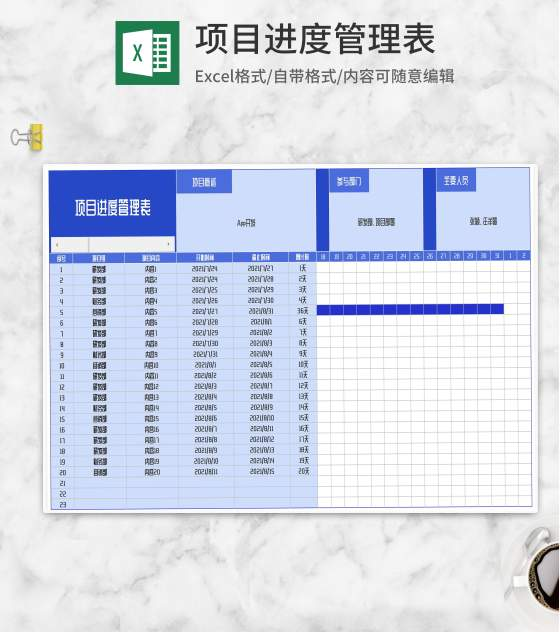 蓝色项目进度管理表Excel模板