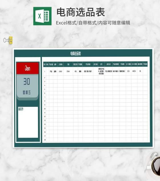 电商直播选品明细表Excel模板