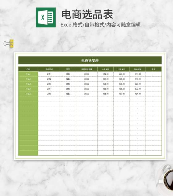 绿色电商选品表Excel模板