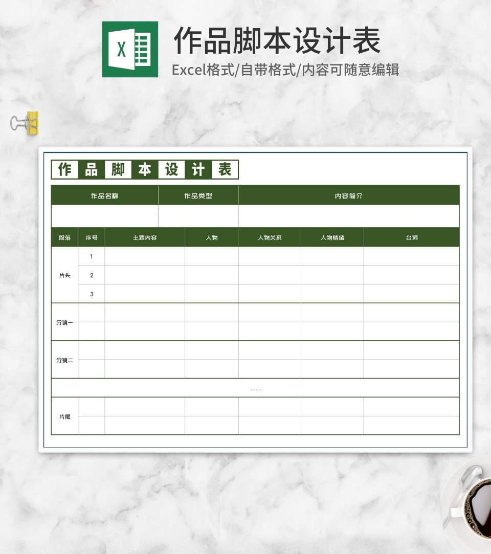 作品分镜脚本设计安排表Excel模板