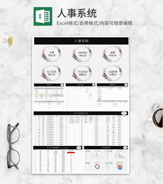 公司人事管理系统Excel模板