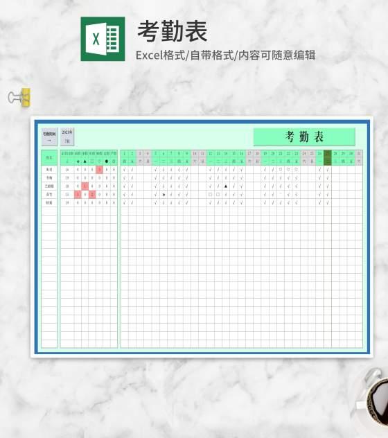 月度考勤明细表Excel模板