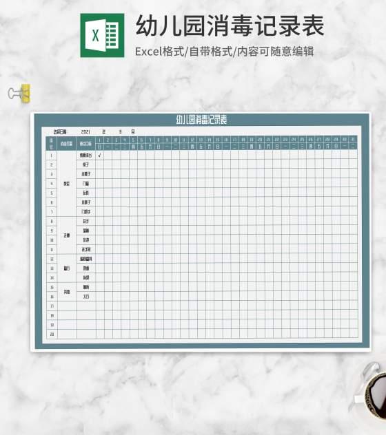 月度幼儿园消毒记录表Excel模板