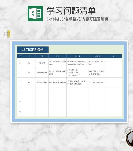 学习问题清单Excel模板