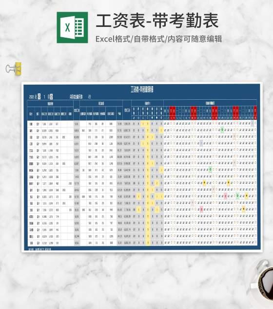 月度部门员工考勤工资表Excel模板