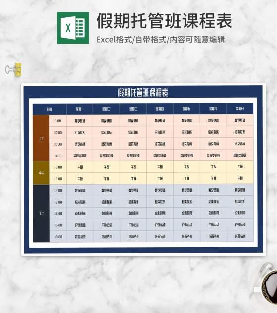 假期托管班课程表Excel模板