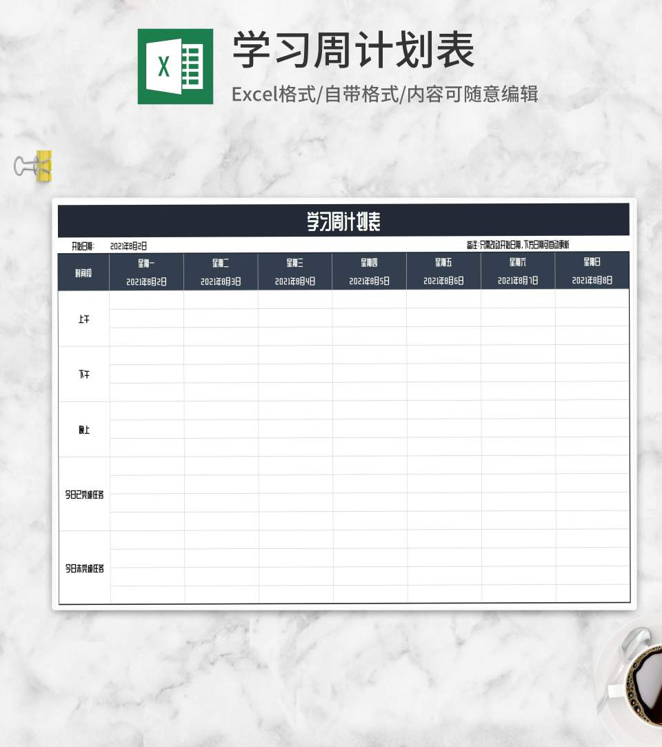 学生学习周计划安排表Excel模板