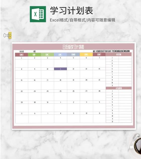 日历版学习计划事项安排表Excel模板