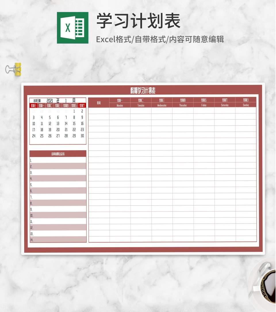 假期学习计划安排表Excel模板