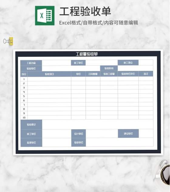 工程量验收单Excel模板
