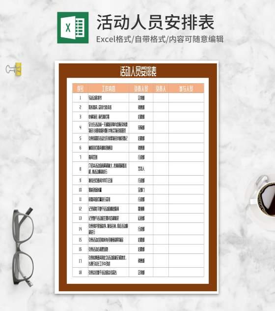 公司活动人员安排表Excel模板