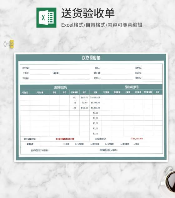 送货验收单Excel模板
