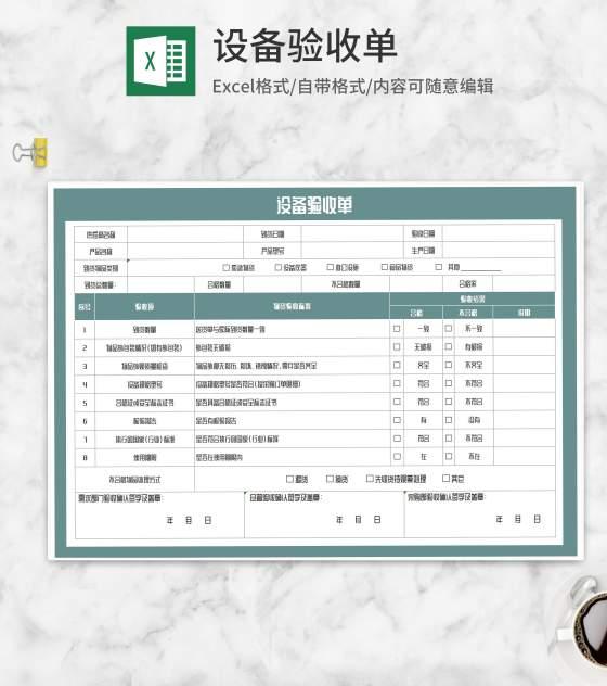 设备验收单Excel模板