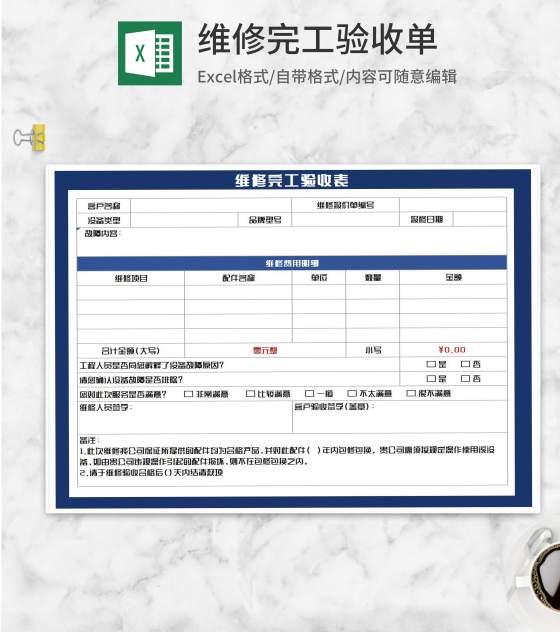 维修完工验收表Excel模板