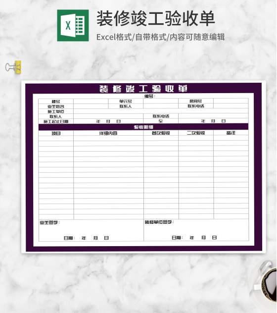 装修竣工验收单Excel模板