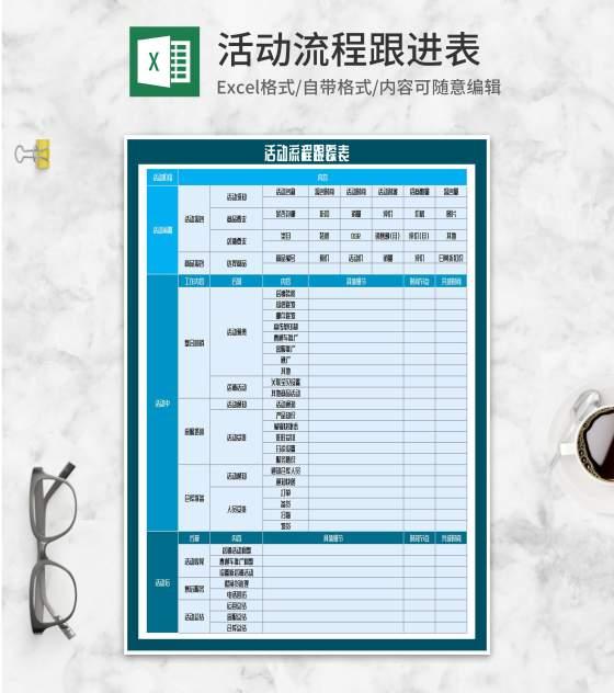 活动流程跟踪跟进表Excel模板