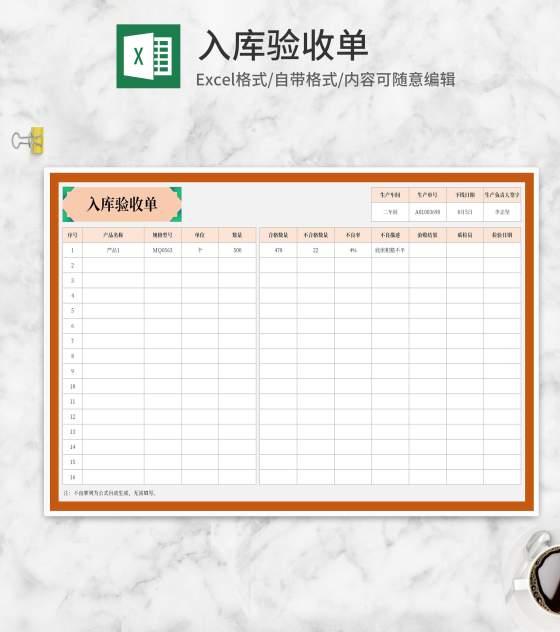 车间产品入库验收单Excel模板