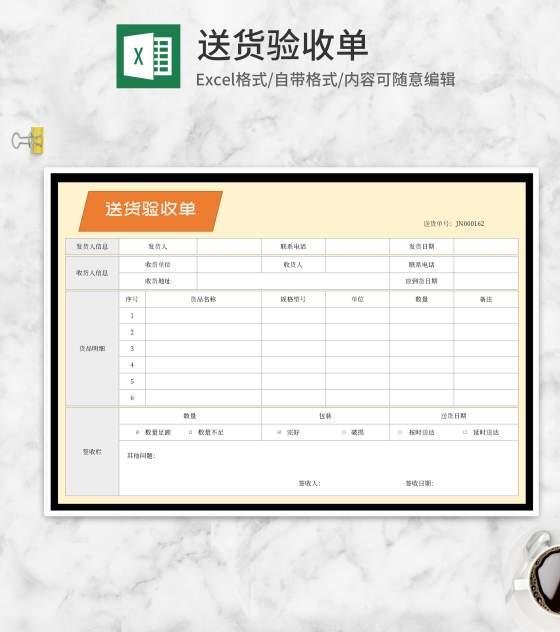 供应商送货客户验收单Excel模板