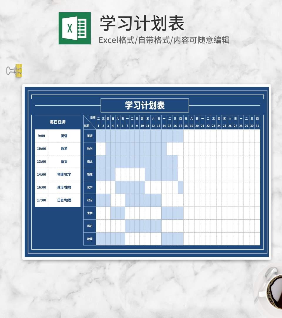 蓝色月度课程学习计划表Excel模板