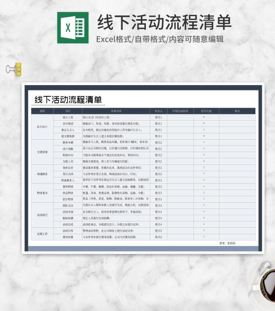 线下活动流程计划清单Excel模板