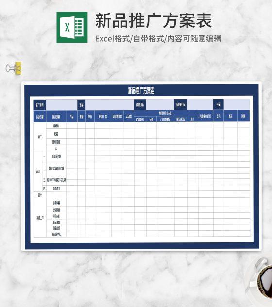 新品网络推广销售方案表Excel模板