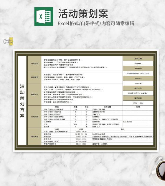 开业典礼活动策划方案Excel模板