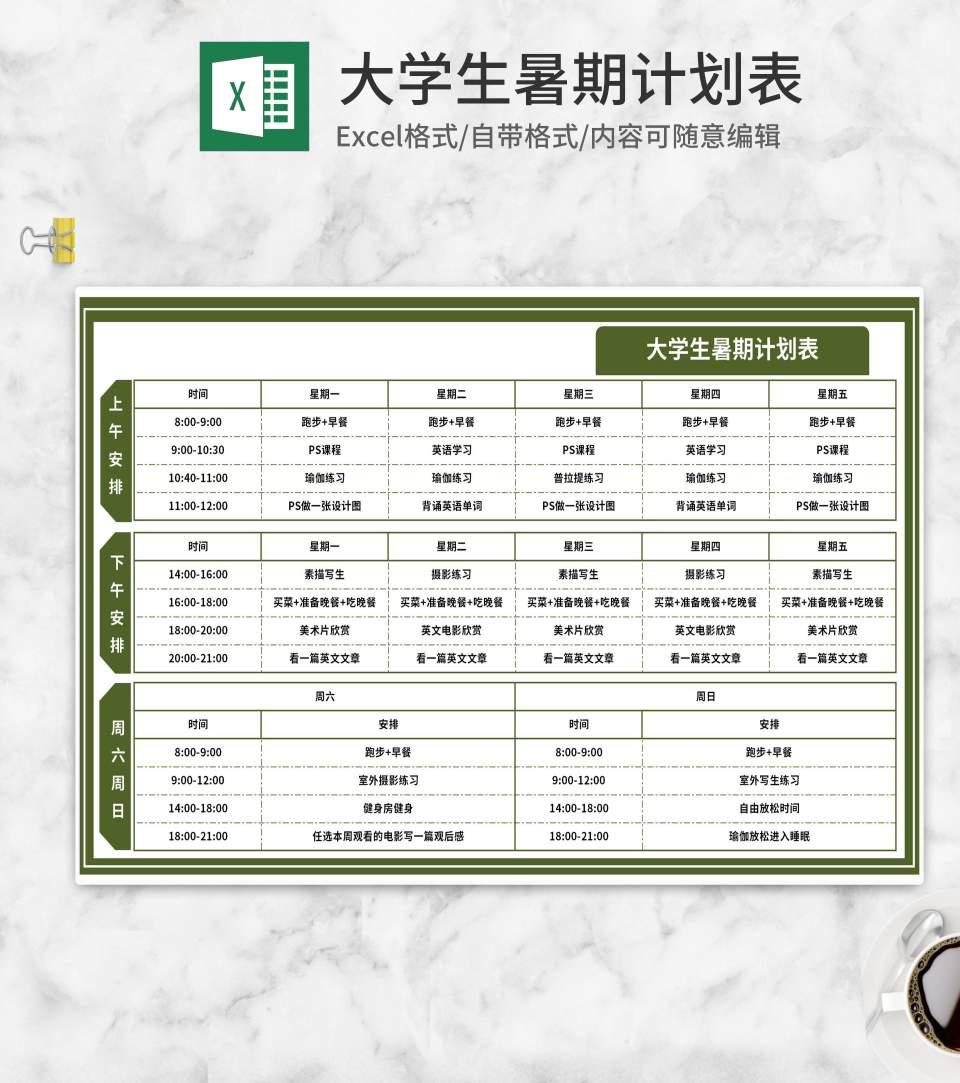 大学生暑期计划安排表Excel模板