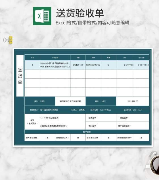 公司产品送货客户验收单Excel模板