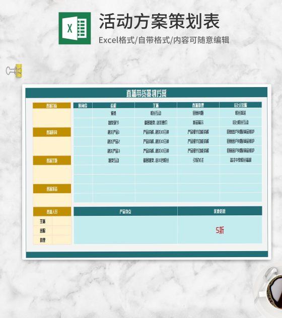 直播带货策划推广方案Excel模板