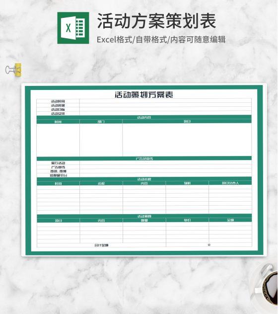 公司活动策划推广方案表Excel模板